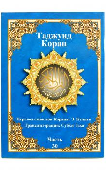 Amma Part in Russian