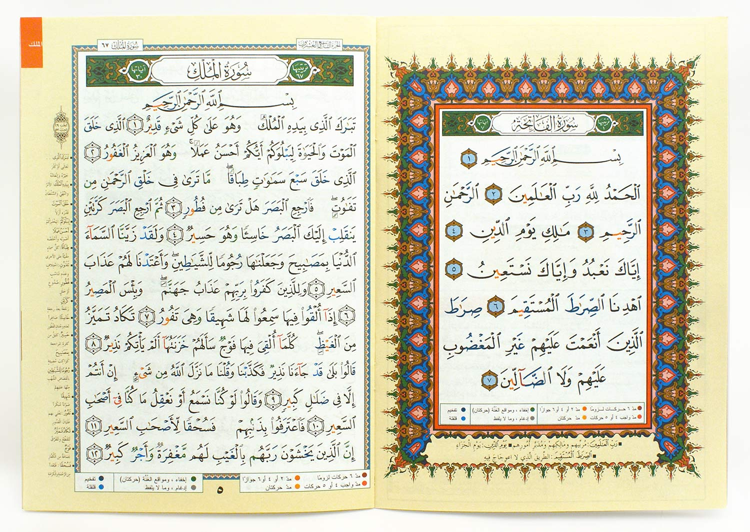 Tabarak Part - From Tajweed Quran