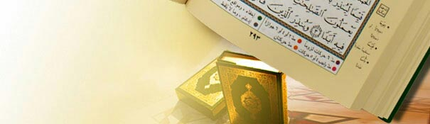 What is Tajweed Quran?