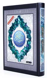 Tajweed Quran in Names of Allah (sw) Hard Cover - QR Coded