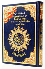 Tajweed Quran Al Kisai' Reading