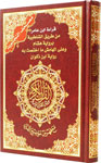 Tajweed Quran Ibn Amer Reading