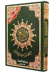 Tajweed Quran - Shoba from Asem