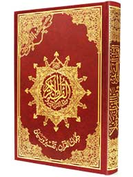 Tajweed Quran - Economic Edition