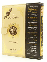 Arabic Quran with High Specs Read Pen & Smart Card