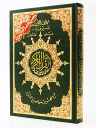 Deluxe Tajweed Quran without Case - QR Coded
