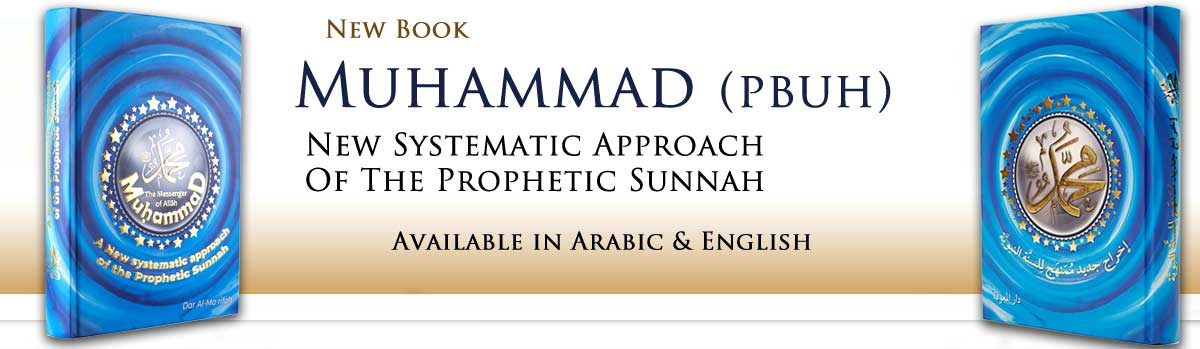 Muhammad (pbuh) A New Systematic Approach Of The Prophetic Sunnah